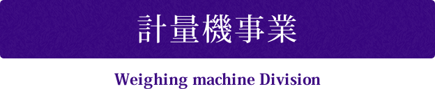 計測器事業 Weighting machine Division